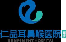 重庆耳鼻喉科医院排名