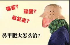 鼻甲肥大的症状表现有哪些?重庆耳鼻喉科医院排名