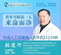 【面诊公告】重新听见!10月13日,全国知名人工耳蜗专家张道行驾到!